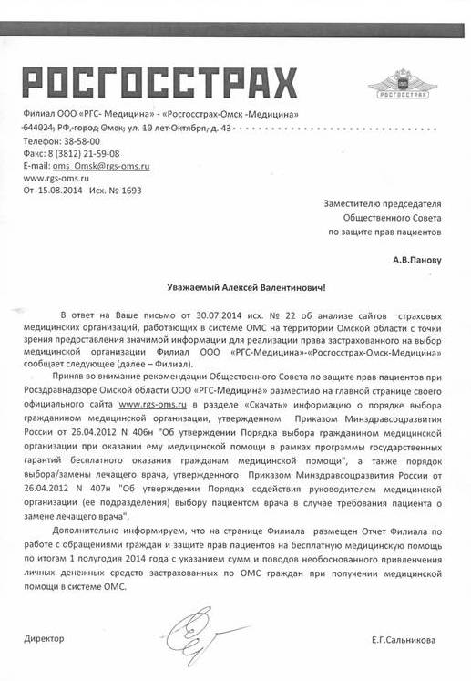 физической деятельности росгосстрах список лечебных учреждений GlissadeМолодая компания